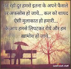 very sad hindi shayari wallpaper