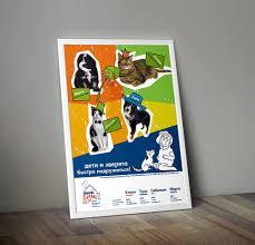 дипломная работа плакат приюта для животных Фрилансер Мария  дипломная работа плакат приюта для животных