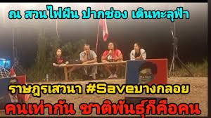 ราษฎรเสวนา #Saveบางกลอย คนเท่ากัน ชาติพันธุ์ก็คือคน ณ สวนไฟฝัน ปากช่อง -  YouTube