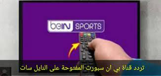 تردد قناة بي ان سبورت المفتوحة Bein SPORTS لمشاهدة مباراة مصر وأسبانيا -  ثقفني