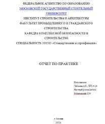 Отчет по практике по экологии образец Аналитический отчет о работе педагогапсихолога Отчет по практике в Отчет по производственной практике отчет и дневник