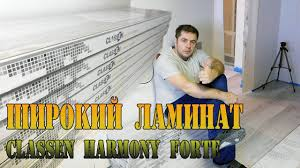 Широкий ламинат <b>ламинат Classen Harmony Forte</b>. Укладка ...