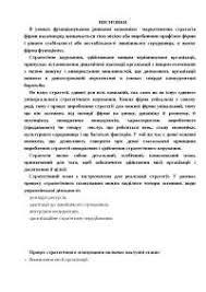 Література Маркетинговая стратегия фирмы диплом по маркетингу на  ВИСНОВКИ Маркетинговая стратегия фирмы диплом по маркетингу на украинском