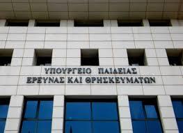 Αποτέλεσμα εικόνας για δημόσια διαβούλευση για το σχέδιο νόμου με την ίδρυση του Πανεπιστημίου Δυτικής Αττικής υποβολή των σχολίων