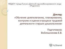 Презентация на тему Труд как деятельность форма и средство  Доклад Обучение целеполаганию планированию контролю и оценке в процессе трудовой деятельности старших