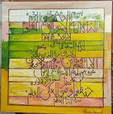 ayat ul kursi ic calligraphy