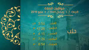 مواقيت الصلاة فى سوريا 3 - رمضان - 1440 / 8 - مايو - 2019 - YouTube
