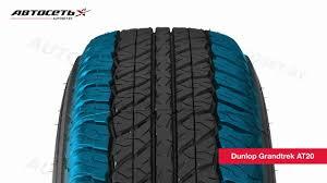 Обзор летней шины <b>Dunlop</b> Grandtrek AT20 Автосеть - YouTube