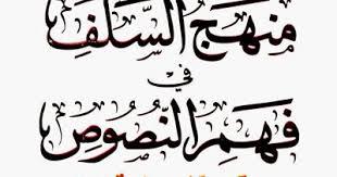 Ringkasan Manhaj Kaum Salaf Dalam Akidah dan Keistimewaan Manhaj Mereka Khazanah Ringkasan Manhaj Kaum Salaf Dalam Akidah dan Keistimewaan Manhaj Mereka