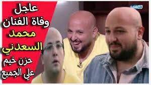 عاجل وفاة الفنان محمد السعدني صديق عندليب الدقي - YouTube