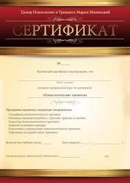 Как получить сертификат психолога  Сертификат курса