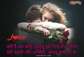 romantic love shayari images hindi