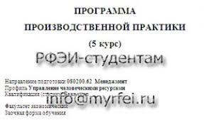 Отчет о производственной практике по направлению Управление  РФЭИ Управление человеческими ресурсами отчет по производственной практике
