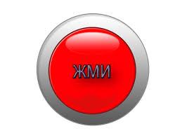 Картинки по запросу кнопка хочу подарок
