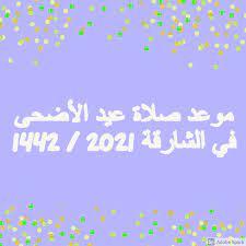 """الآن"""" موعد صلاة عيد الأضحى في الشارقة 2021 / 1442 بالدقيقة.. وصيغة دعاء  وقفة عرفات لغير الحجاج - ثقفني"""