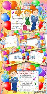 Приглашения на выпускной бал в детском саду Выпускные фотокниги  Приглашения на выпускной бал в детском саду