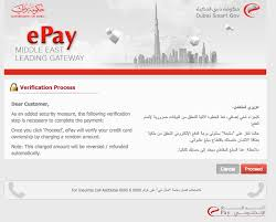 Make the payments due on your icici bank credit card through national electronic funds transfer (neft). Dubai Epayment Attracts Verification Charge News Emirates Emirates24 7