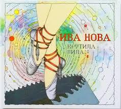 <b>Ива Нова</b> - <b>Крутила</b> Пила | Releases | Discogs