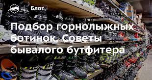 Подбор <b>горнолыжных ботинок</b>. Советы бывалого бутфитера ...
