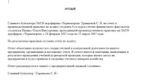 Рецензия на отчет по практике образец lampflocil s diary В связи с большим количеством обрашений мы переехали на новый Россия Москва проезд Шокальского Отзыв на отчет по производственной практике