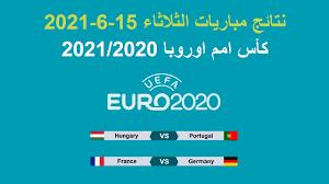 كأس امم اوروبا 2020 | نتائج مباريات الثلاثاء 15-6-2021 وترتيب المجموعات  وجدول المباريات - YouTube