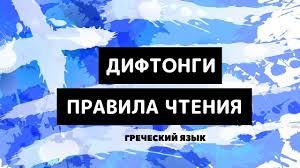 Дифтонги <b>греческого</b> языка. Правила чтения. - YouTube