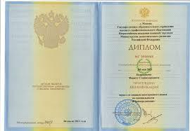 Диплом о высшем юридическом образовании