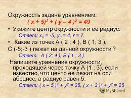 Презентация на тему Уравнение окружности Курсовая работа по  4 Окружность