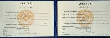 Образец диплома о переподготовке министерство образования Общие технические требования введенном в действие приказом Росстандарта от года образец диплома о переподготовке 2015 министерство образования n 803 ст Об