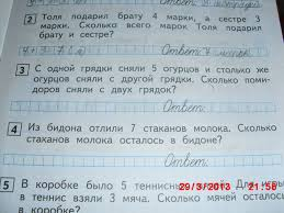 Помогаем нашим деткам решать домашние задания ru