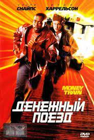 Денежный поезд (1995) смотреть онлайн в hd бесплатно