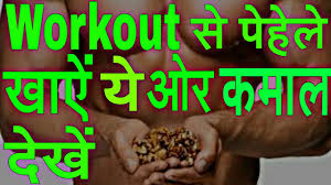Gym Workout Diet Chart In Hindi Before Workout Diet Hindi Pre Workout Diet Hindi Befoere