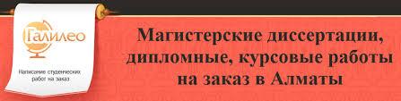 Магистерские диссертации в Алматы Дипломные и курсовые работы на  Магистерские диссертации в Алматы