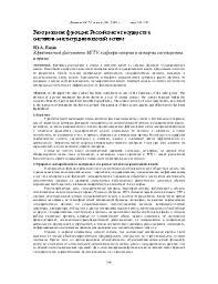 Контрольная функция Российского государства системно  Контрольная функция Российского государства системно институциональный аспект Природа государственного контроля и его роль в механизме реализации власти