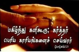 Christian Quotes In Tamil Best of Joel 2242241 TamilVerse Boards224 X 24 Flora's Book Shop