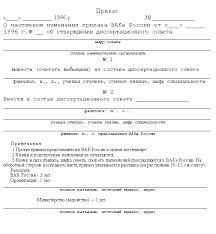 Волков Ю Г Диссертация Подготовка защита оформление  Приложение 4