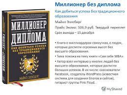 Презентация на тему Максимально полезные книги Новинки декабря  23 Миллионер без диплома