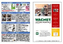 ニュース 特定非営利活動法人福祉住環境地域センター Wacnet