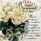 Розы белые с днем рождения фото