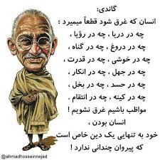 Image result for ‫گاندی‬‎