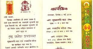 invitation card format in wedding and jewellery puja wordings ganesh odia invitation invitations and wordings puja