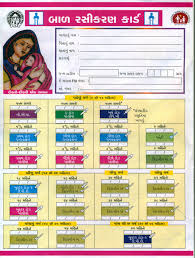 immunization card in india vaccination center civil hospital amdavad
