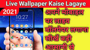 Live Wallpaper Kaise Lagaye