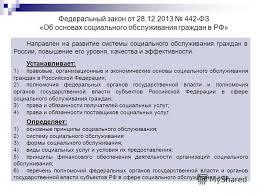 Презентация на тему СОЦИАЛЬНОЕ ОБСЛУЖИВАНИЕ ГРАЖДАН В РОССИЙСКОЙ  3 Федеральный