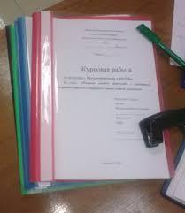 Курсовые и контрольные в готовом виде по почте РФ распечатанный отчет по практике по почте рф