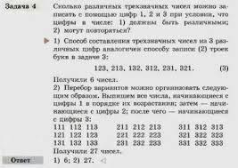 Блог учителя рисования и математики Степановой Н А А надом  Итоговая контрольная работа 20 мая Элементы комбинаторики