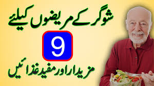 9 Best Super Foods For Diabetics In Urdu In Hindi