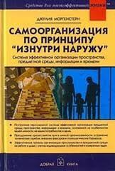 """Самоорганизация по принципу """"изнутри наружу"""". Система ..."""