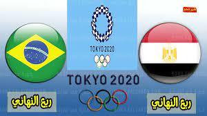 """مباراة مصر والبرازيل أولمبياد طوكيو 2020 ربع نهائي   موعد الماتش والقنوات  الناقلة لقاء """"الفراعنة ضد السامبا"""" - كورة في العارضة"""