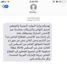 اجازة عيد الاضحى المبارك للقطاع... - Al Ain City - مدينة العين